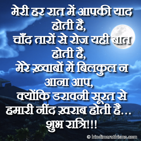Good Night Sms Shayari Hindi शभ रतर शयर हद