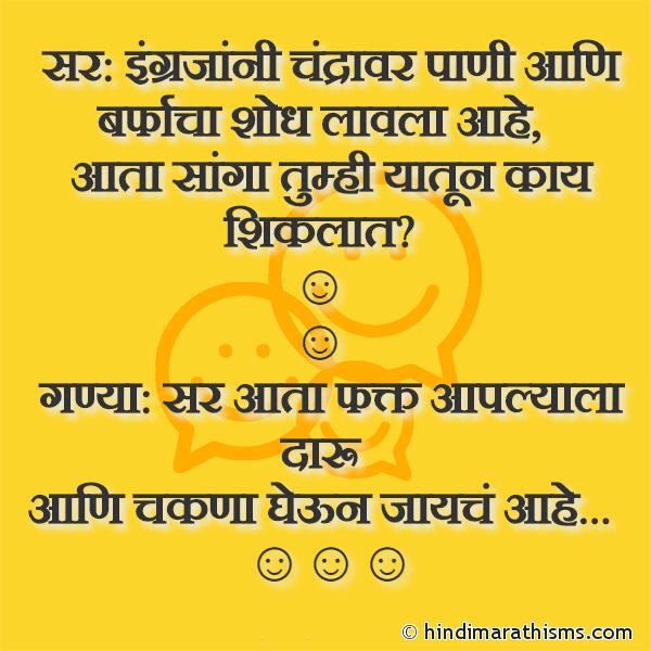 Daru SMS Marathi Image
