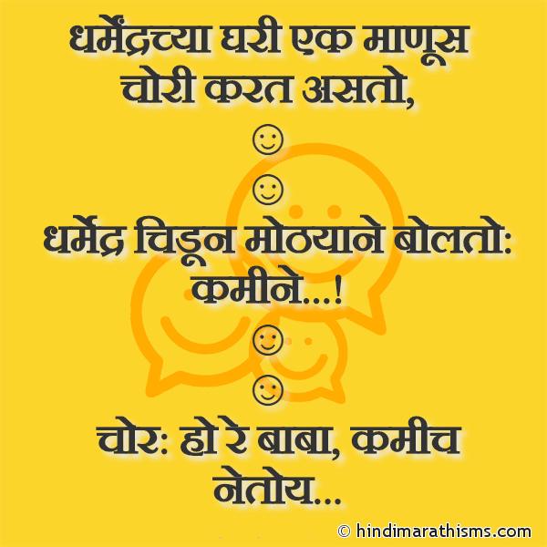 Dharmendrachya Ghari Ek Chor Chori Karat Asto Image