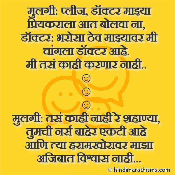 Doctor Patient Joke Marathi Image
