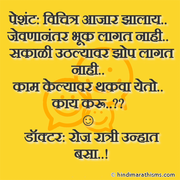 Doctor Patient Jokes In Marathi Image