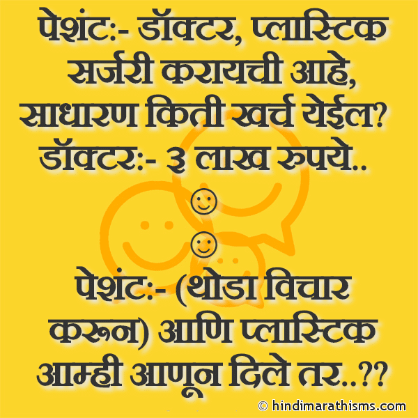 Doctor Patient Jokes Marathi Image