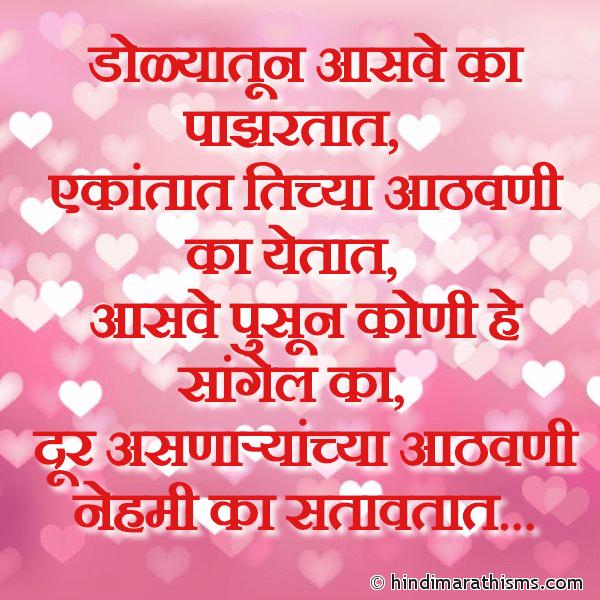 Dur Asnaryanchya Aathvani PREM CHAROLI MARATHI Image