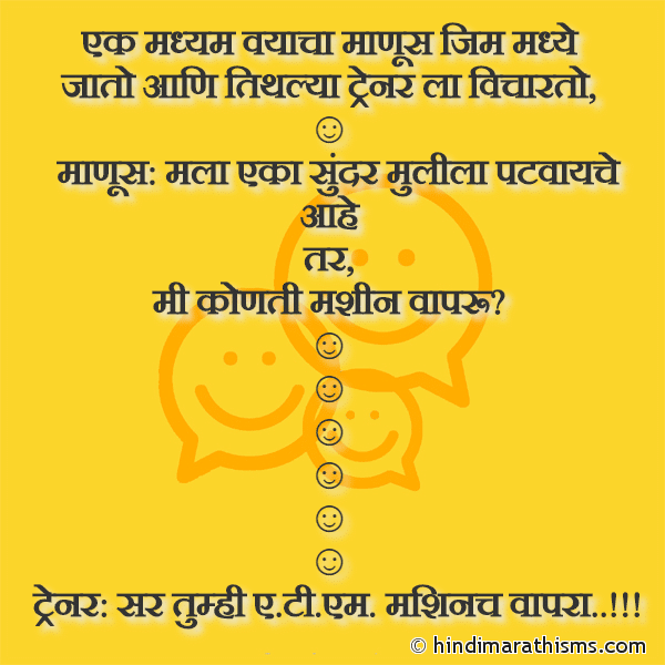 EK Madhyam Vayacha Manus Gym Madhe Jato Image