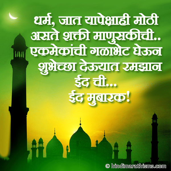 Eid Mubarak Marathi SMS RAMZAN EID SMS MARATHIImage