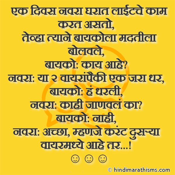 Ek Divas Navra Gharat Lightche Kaam Karat Asto Image