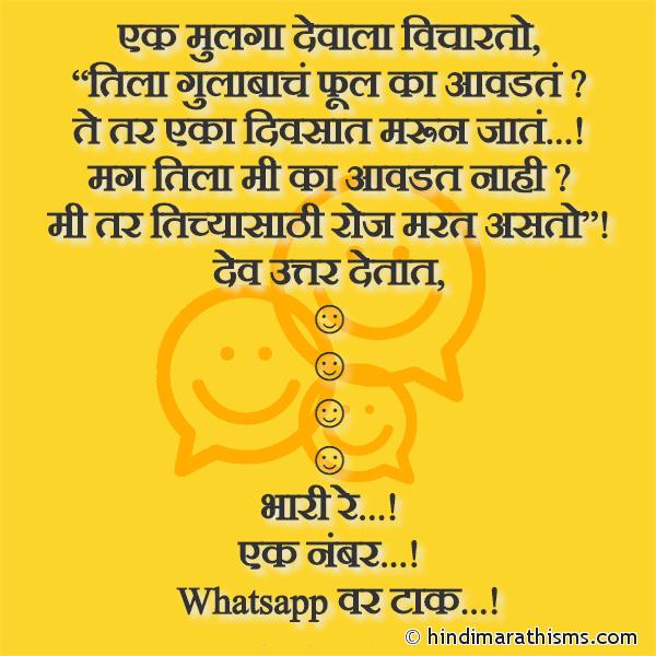 Ek Number Marathi Joke Image