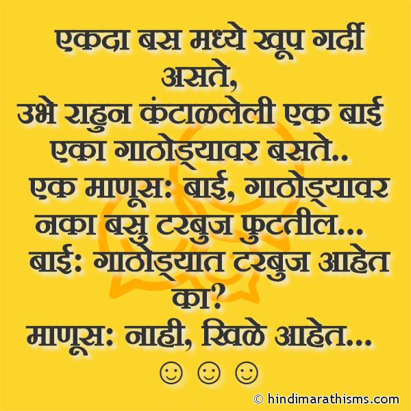 Ekda Bus Madhe Khup Gardi Aste Image