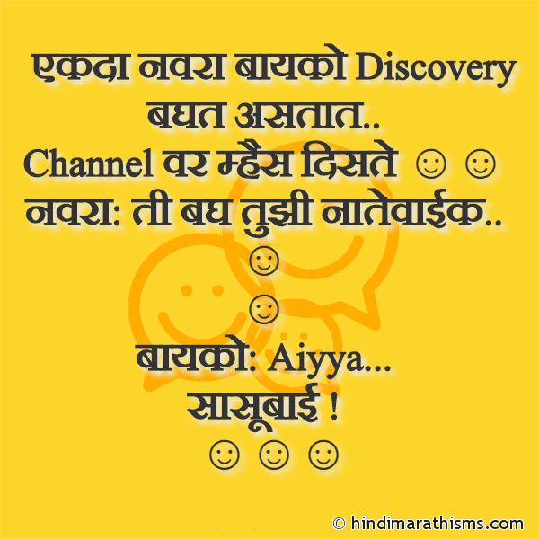 Ekda Navra Bayko Discovery Baghat Astat Image