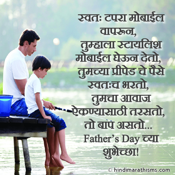 Father Day Wishes Marathi FATHERS DAY SMS MARATHI Image
