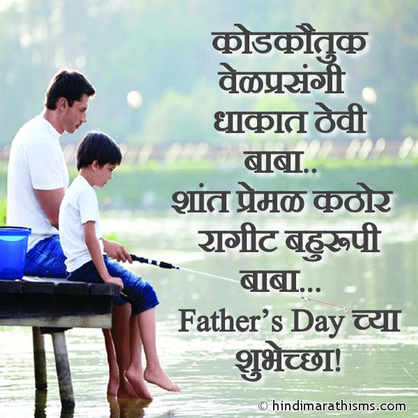 Father's Day Chya Shubheccha FATHERS DAY SMS MARATHI Image
