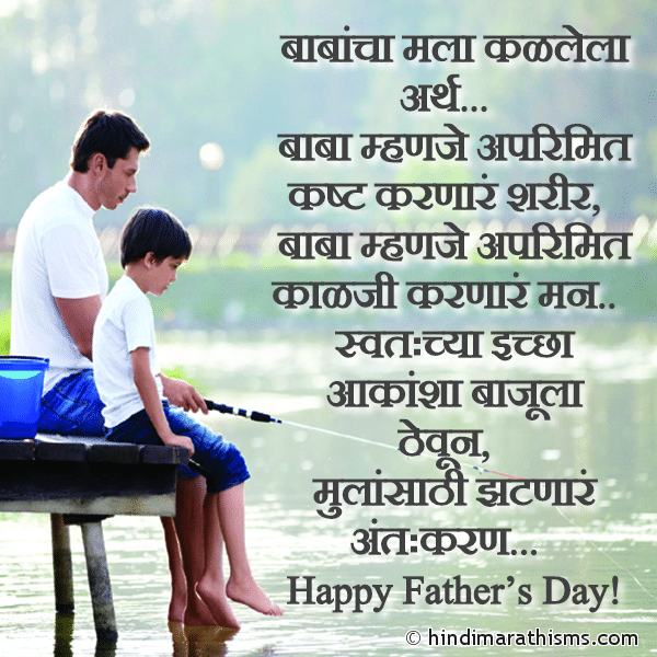 Fathers Day Message Marathi FATHERS DAY SMS MARATHI Image