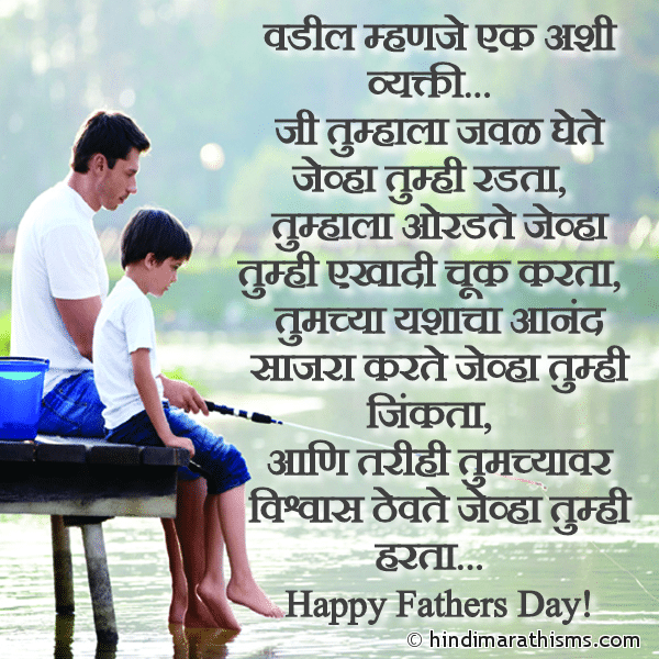 Fathers Day SMS in Marathi Image