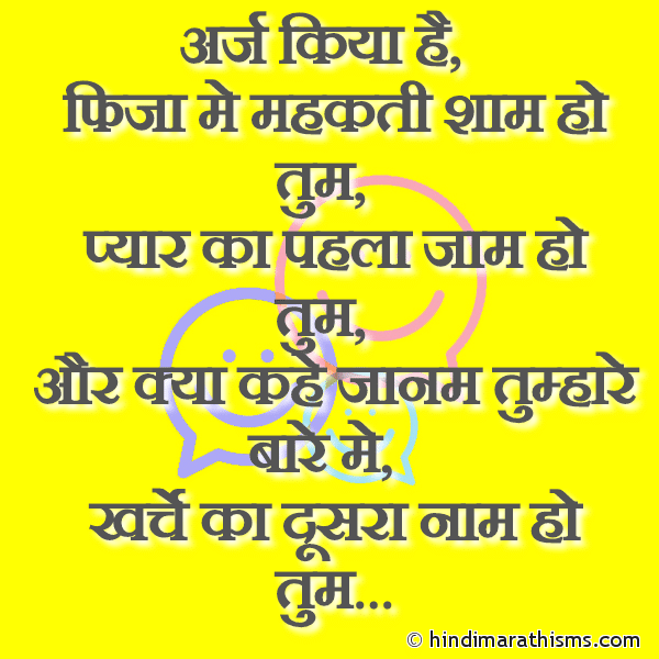 Funny Shayri For Girlfriend Image