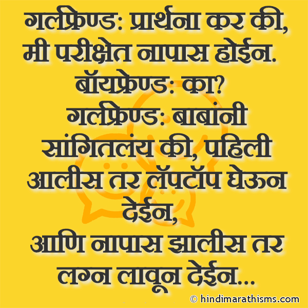 Girlfriend & Boyfriend Joke in Marathi Image