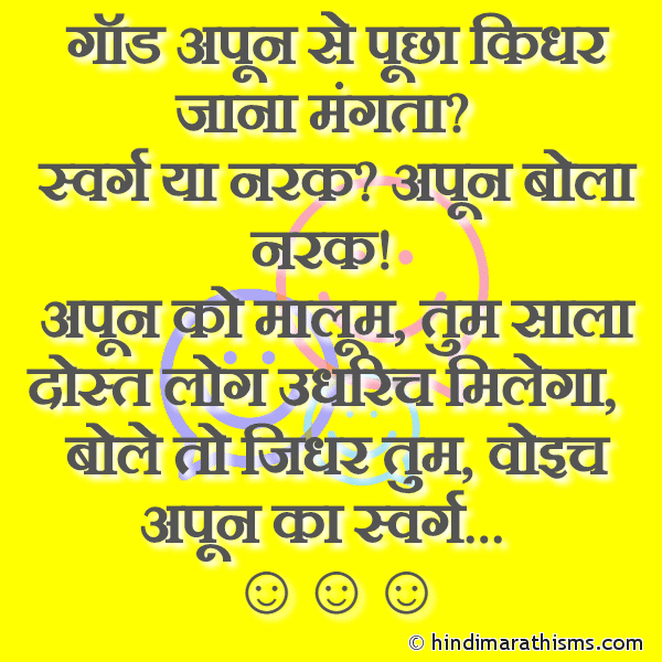 God Apun Se Pucha Kidhar Jana Mangta? FUNNY SMS HINDI Image