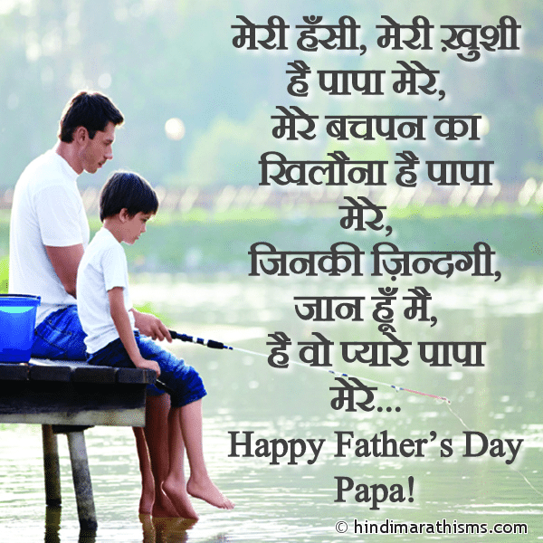 Happy Father's Day Papa Image