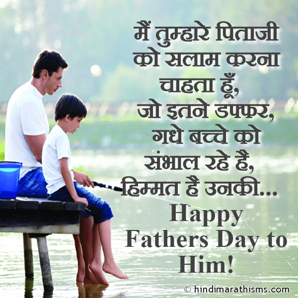 Happy Fathers Day to Friend Hindi SMS Image
