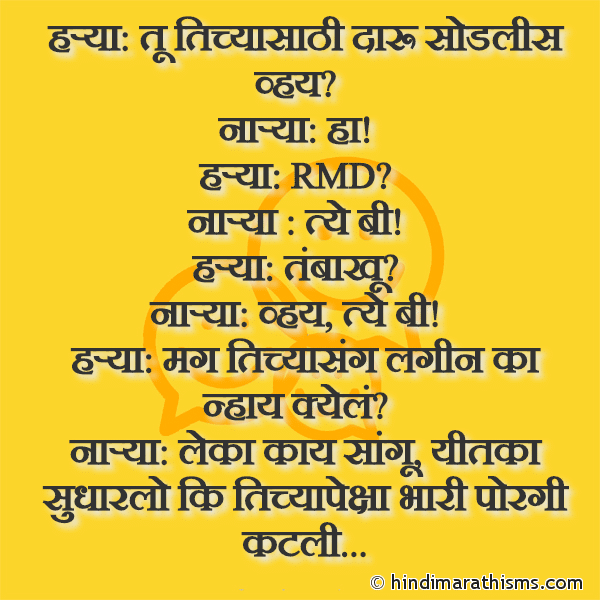 Harya: Tu Tichyasathi Daru Sodlis Vhay Na? Image