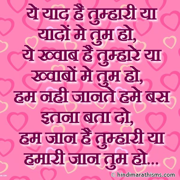 Humari Jaan Tum Ho LOVE SMS HINDI Image