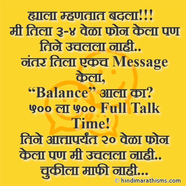 Hyala Mhantat Badla FUNNY SMS MARATHI Image