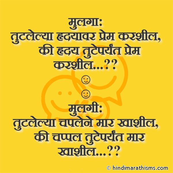 Insult Marathi Love Image