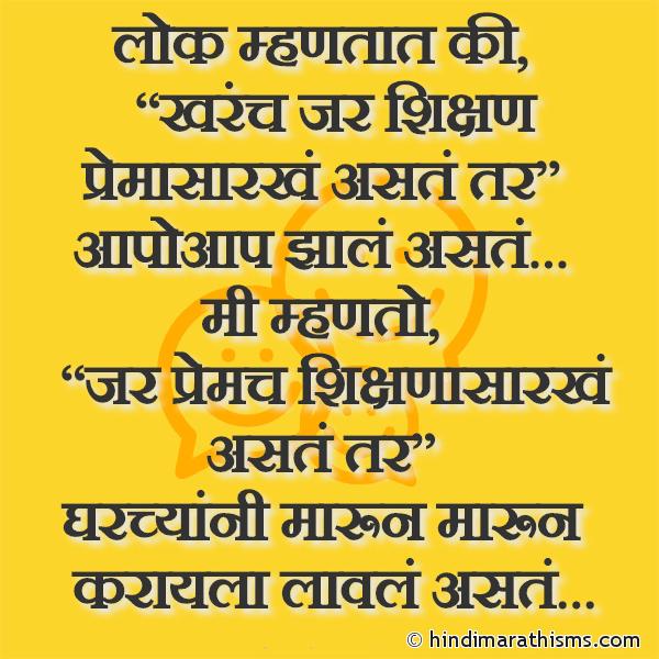 Jar Shikshan Premasarkhe Aste Tar Image
