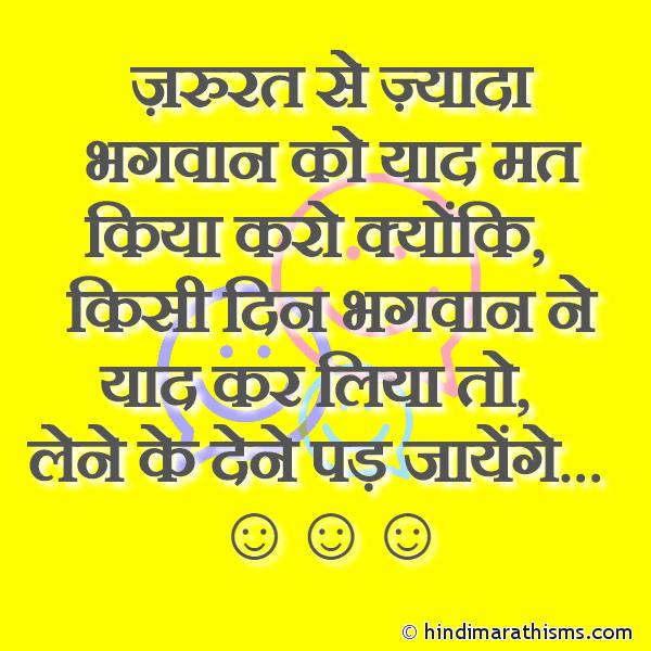 Jarurat Se Jyada Bhagvan Ko Yaad Mat Kiya Karo Image