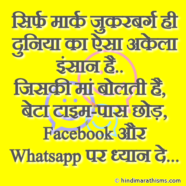 Joke On Whatsapp Image