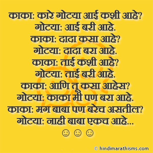 Kaka Gotya Joke Marathi FUNNY SMS MARATHI Image