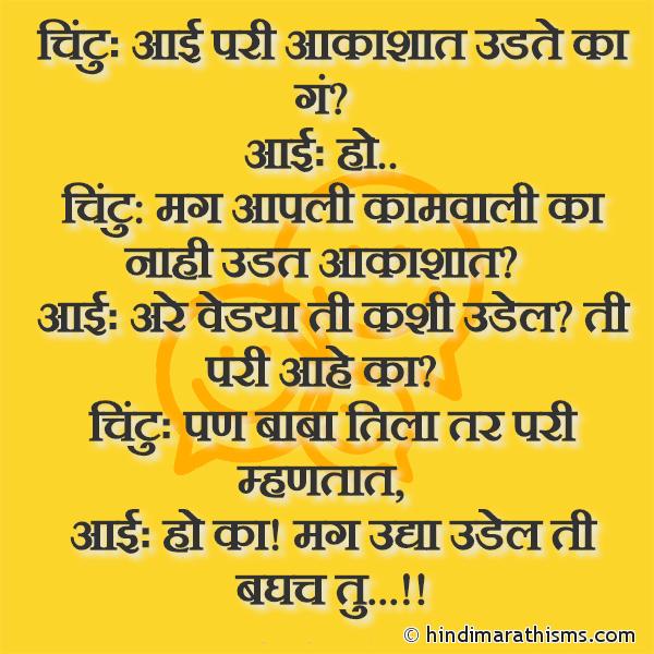 Kamvali Joke Marathi Image