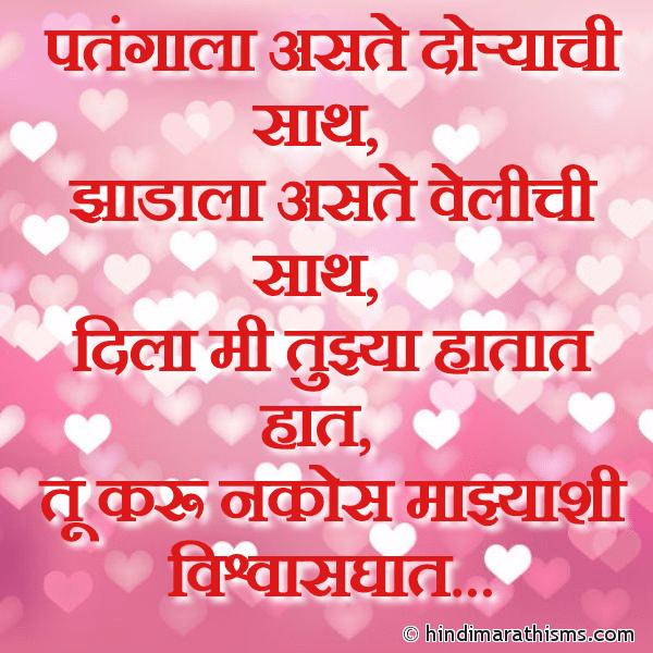 Karu Nakos Majhyashi Vishwasghat PREM CHAROLI MARATHI Image
