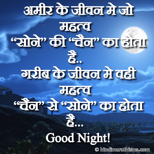 Khubsurat Line GOOD NIGHT SMS HINDI Image