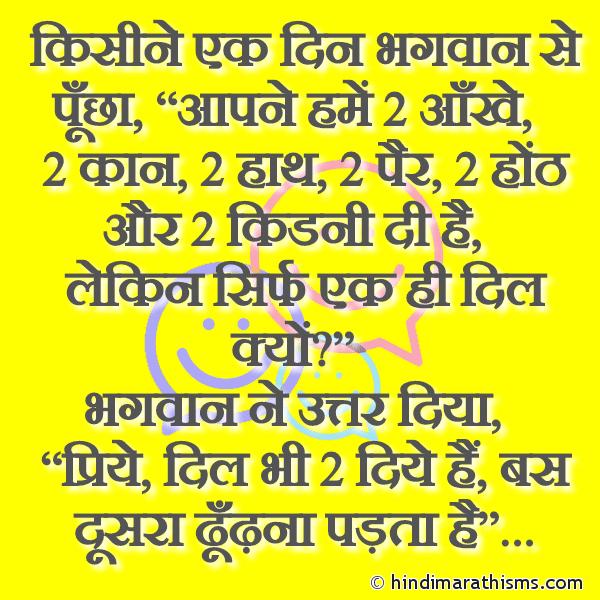 Kisine Ek Din Bhagwan Se Puncha Image