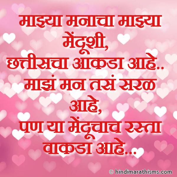 Majhe Man Saral Aahe PREM CHAROLI MARATHI Image