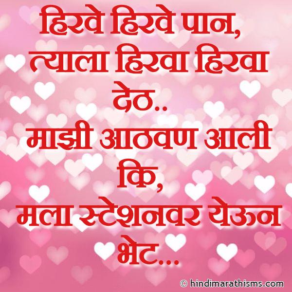 Majhi Aathvan Aali Ki PREM CHAROLI MARATHI Image