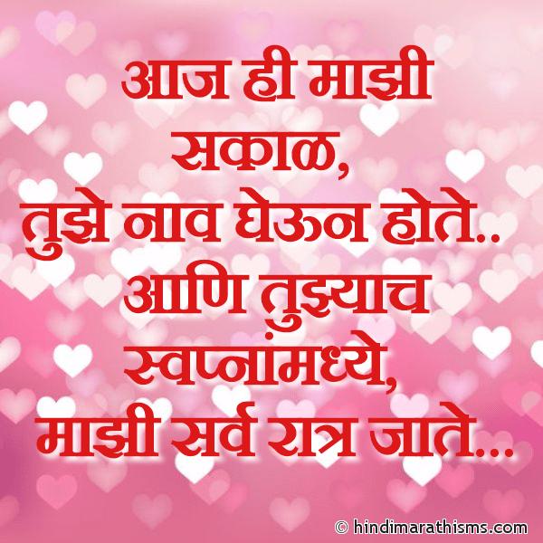 Majhi Sakal Tujhya Navane Hote PREM CHAROLI MARATHI Image