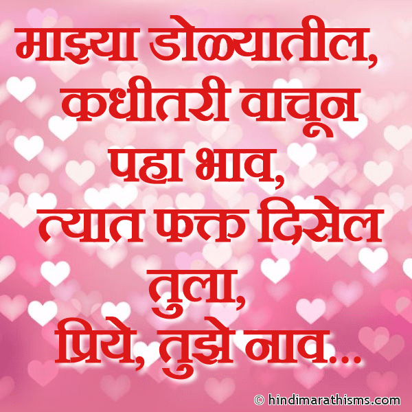 Majhya Dolyat Fakt Tujhe Naav PREM CHAROLI MARATHI Image