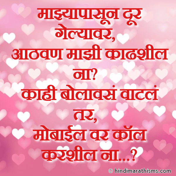 Majhyapasun Dur Gelyavar PREM CHAROLI MARATHI Image