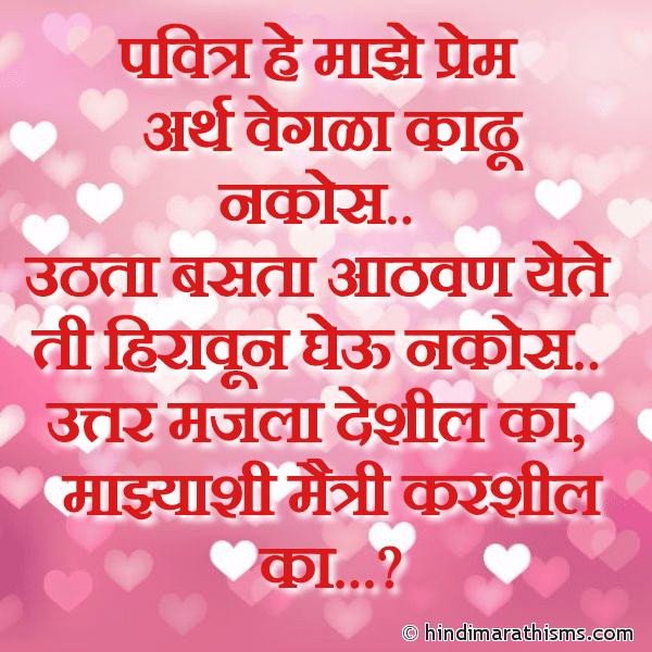Majhyashi Maitri Karshil Ka PREM CHAROLI MARATHI Image