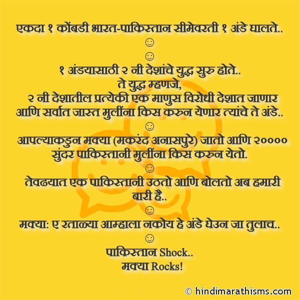 Makrand Anajpure Joke Image