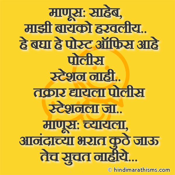 Manus: Saheb Majhi Bayko Harvliy Image