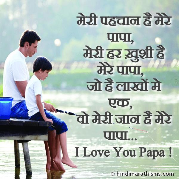 Meri Jaan Hai Mere Papa Image