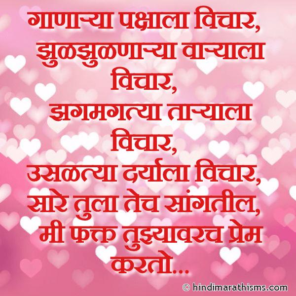 Mi Phakt Tujhyavarach Prem Karto PREM CHAROLI MARATHI Image