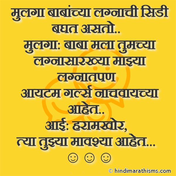 Mulga Babanchya Lagnachi CD Baghat Asto Image