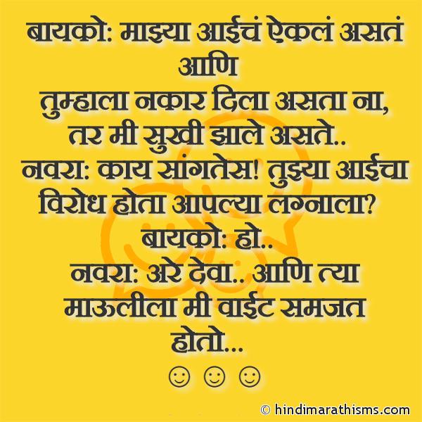 Navra Bayko Joke Marathi Image