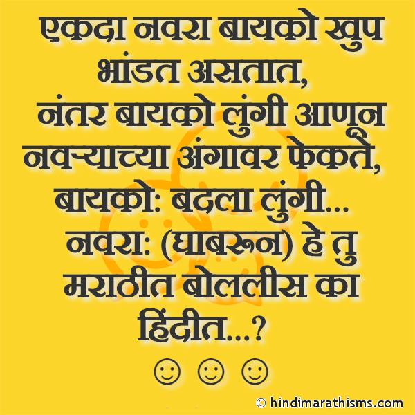 Navra Bayko Lungi Joke Marathi Image