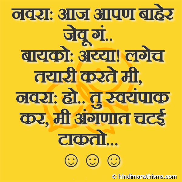 Navra Bayko Marathi Joke Image