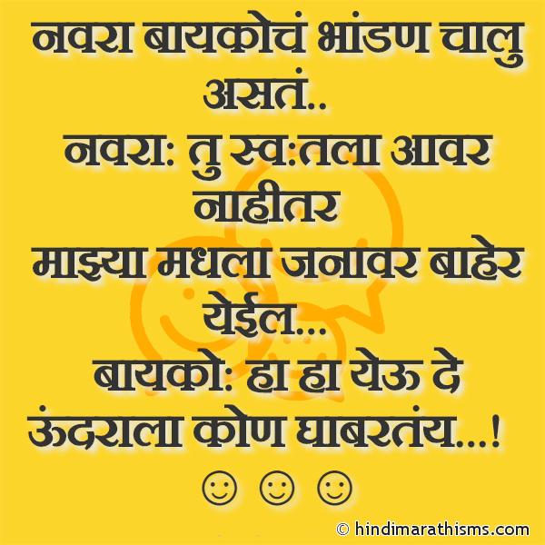 Navra Baykoche Bhandan Chalu Aste Image
