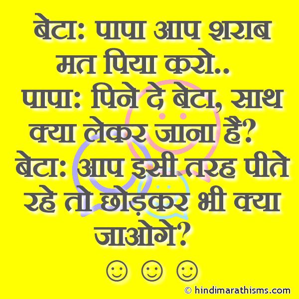 Papa Beta Aur Sharab Joke FUNNY SMS HINDI Image